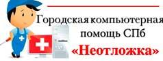 Компьютерная помощь на дому в СПБ Санкт-Петербурге
