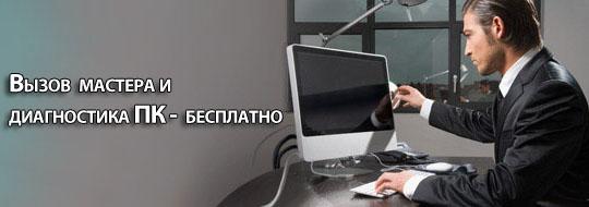 компьютерная помощь на дому спб